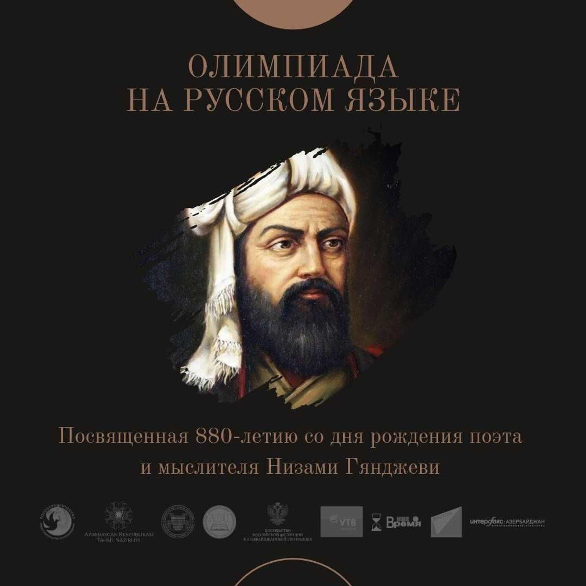 В Азербайджане проходит олимпиада, посвященная юбилею Низами Гянджеви - Sputnik Азербайджан, 1920, 07.05.2021