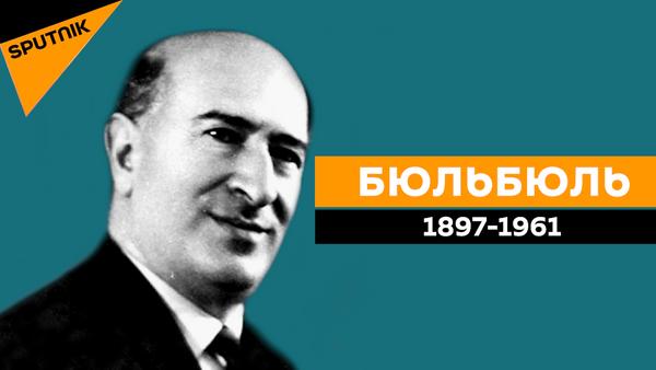 Джабиш муаллим рассказывает о великом Бюльбюле - из цикла Жемчужины Карабаха - Sputnik Азербайджан