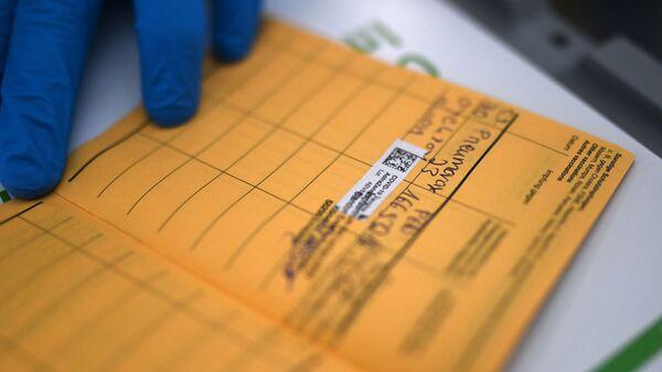 Свидетельство о вакцинации от коронавируса, фото из архива - Sputnik Azərbaycan