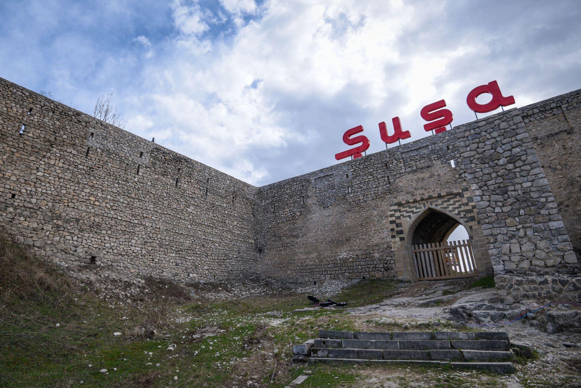 Крепостные стены в городе Шуша, фото из архива - Sputnik Азербайджан, 1920, 01.10.2021