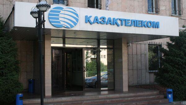 Один из офисов АО Казахтелеком - Sputnik Азербайджан