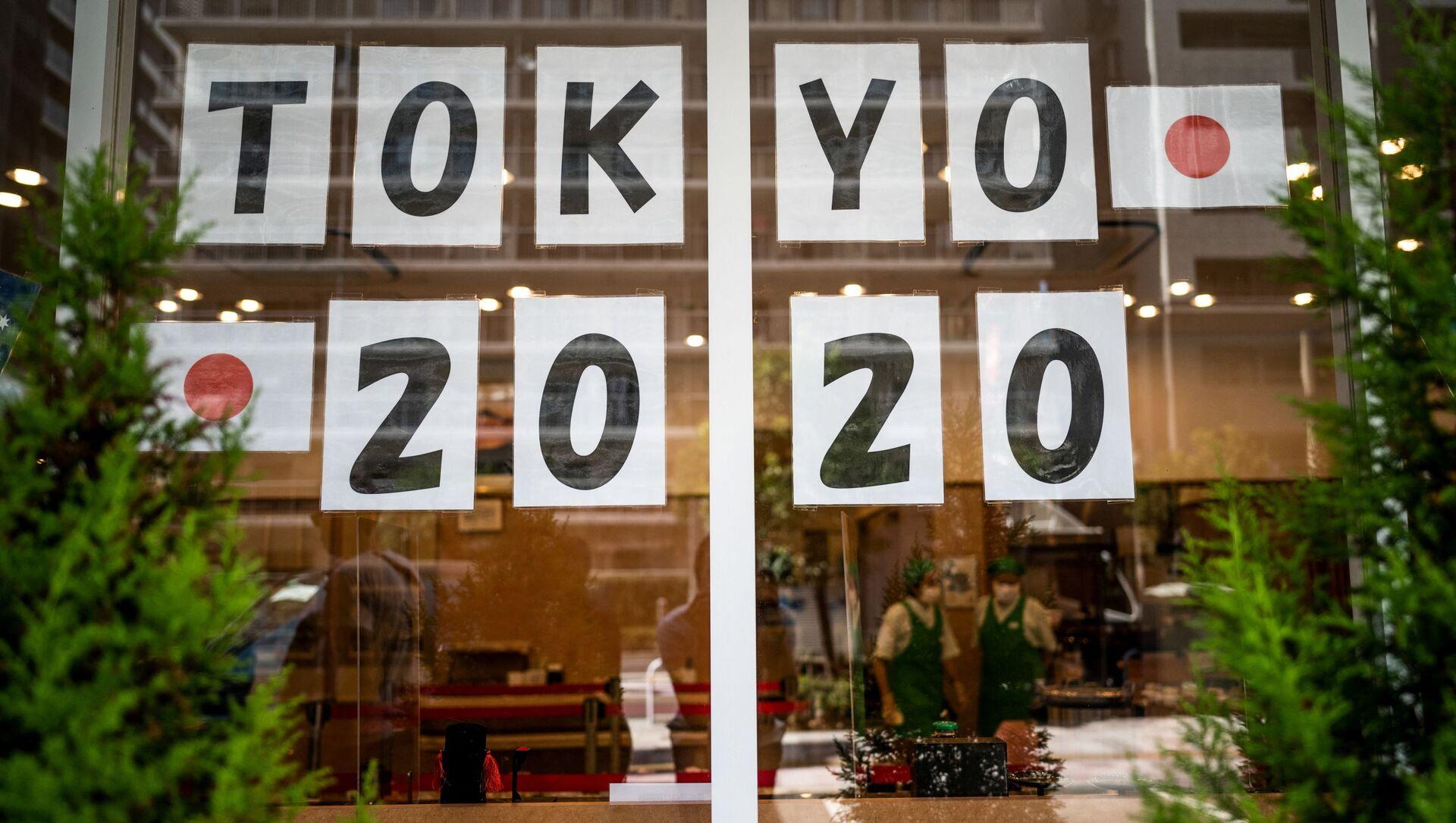 Надпись Токио-2020 на здании отеля в Токио - Sputnik Azərbaycan, 1920, 11.08.2021