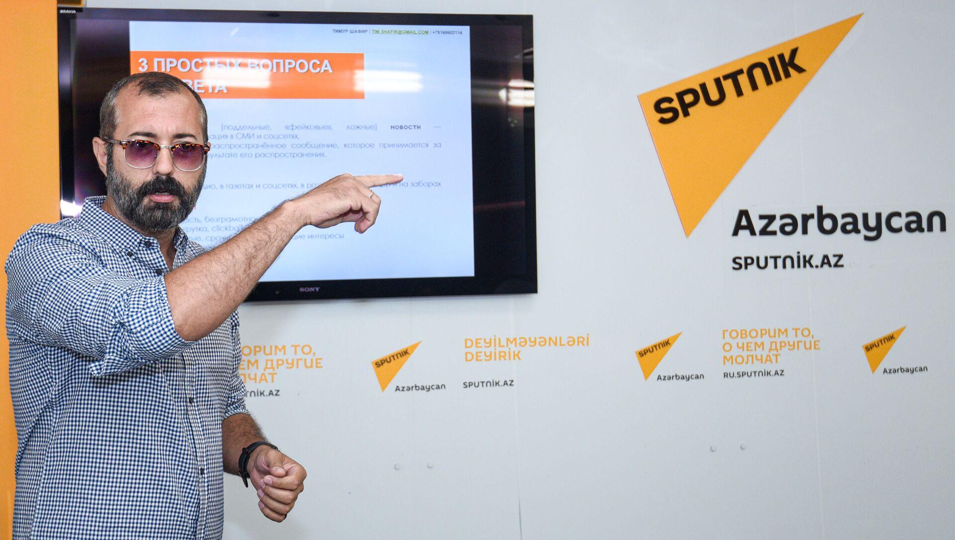 Журналист-международник, политолог Тимур Шафир во время мастер-класса в рамках проекта Sputnik-Pro - Sputnik Azərbaycan, 1920, 26.07.2021