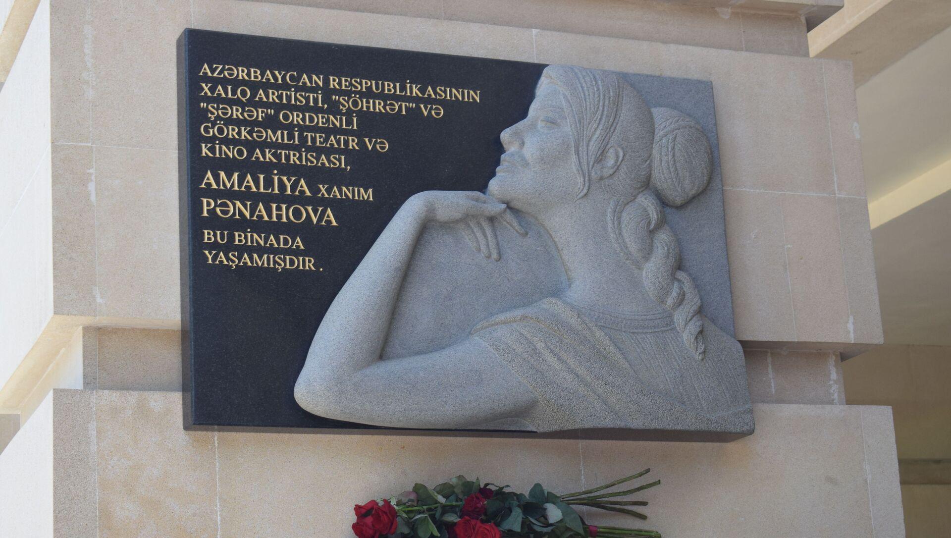 Церемония открытие барельефа народной артистки Амалии Панаховой - Sputnik Азербайджан, 1920, 02.08.2021