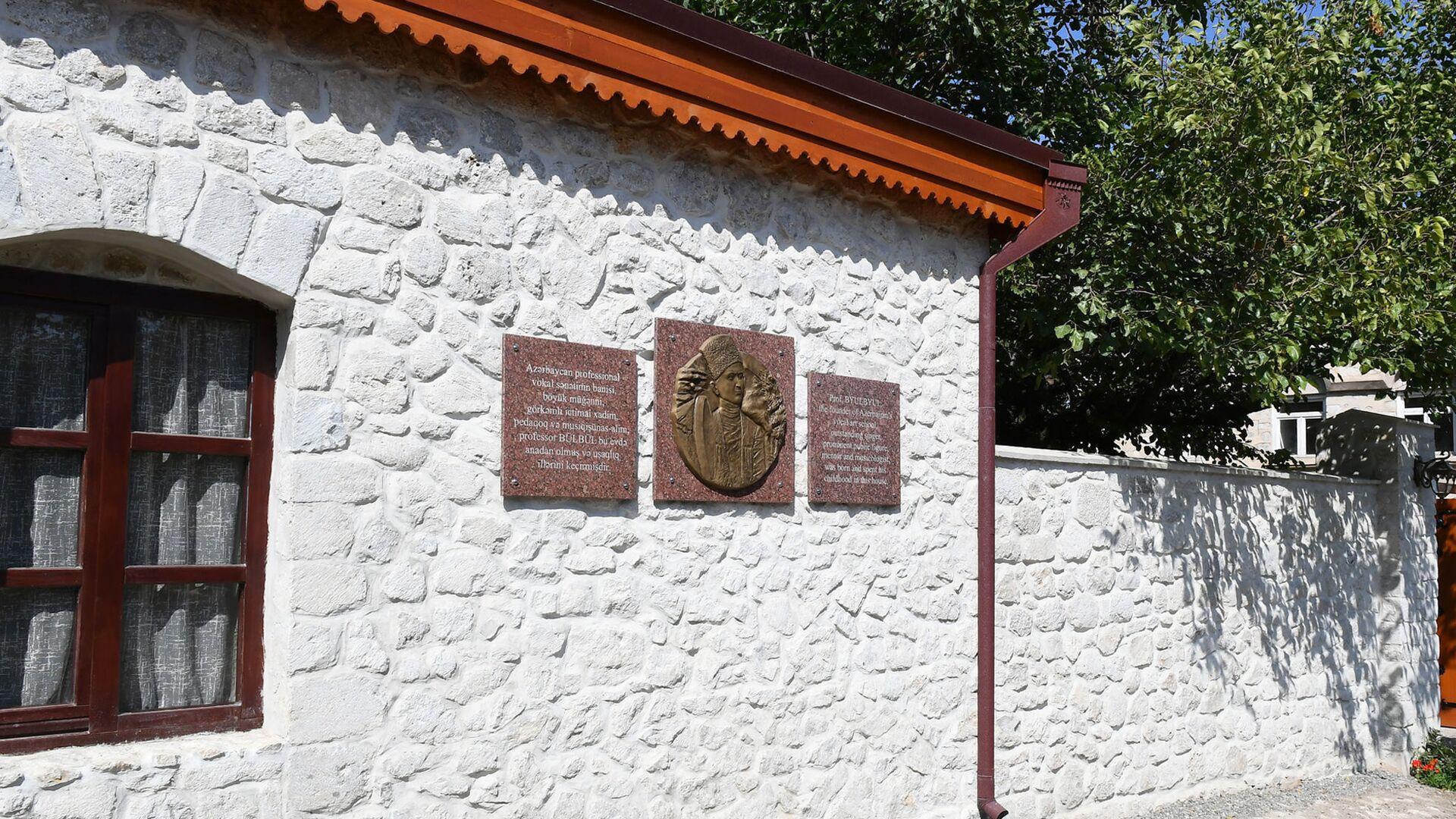 Şuşada Bülbülün ev-muzeyi - Sputnik Азербайджан, 1920, 23.09.2021