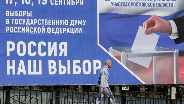 Выборы в Государственную думу в РФ (2021) - Sputnik Азербайджан