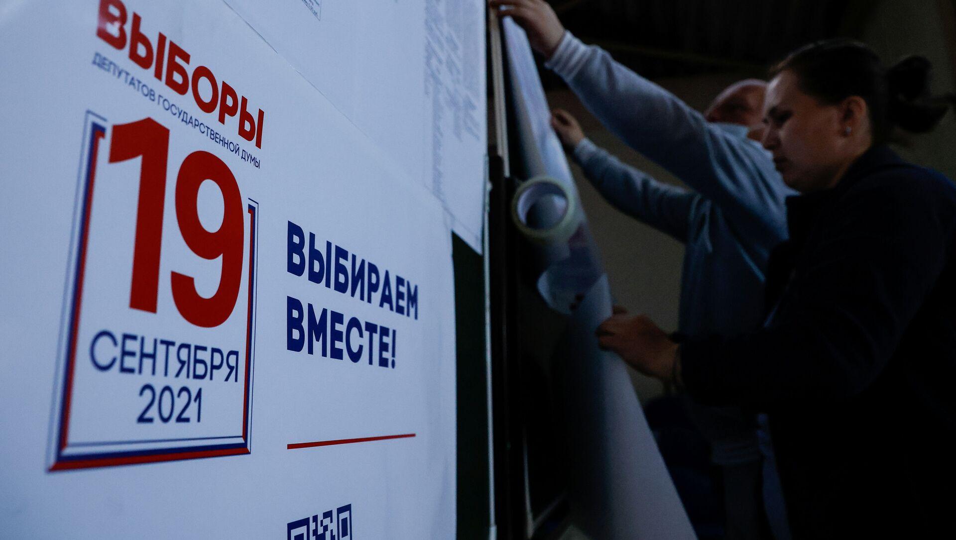 Выборы в Государственную думу в РФ (2021) - Sputnik Азербайджан, 1920, 19.09.2021