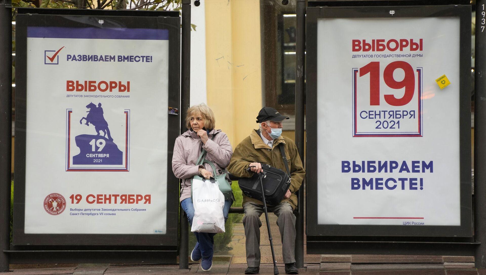 Выборы в Государственную думу в РФ (2021) - Sputnik Азербайджан, 1920, 18.09.2021