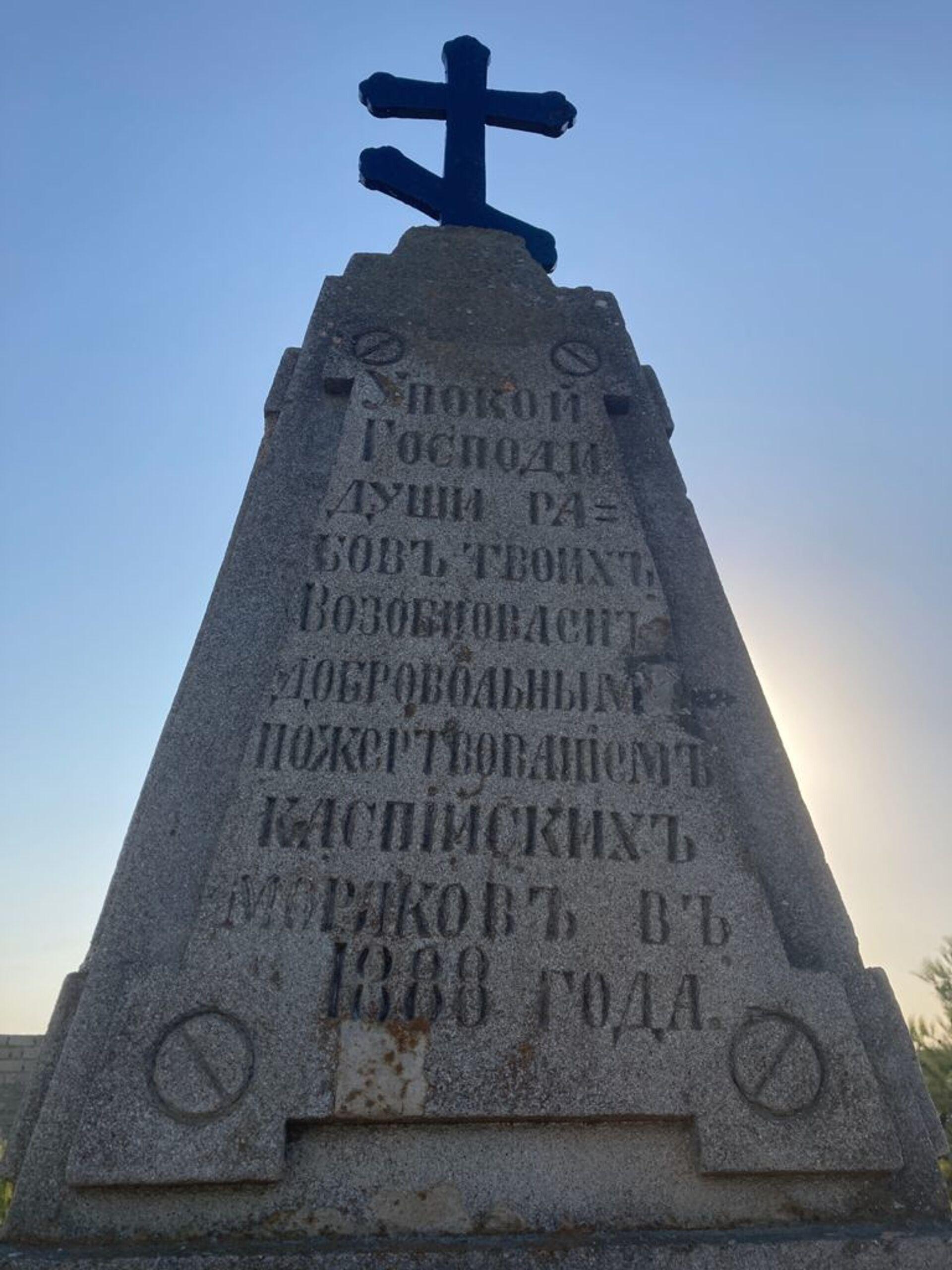 Памятник морякам , погибшим в результате затопления судна «Куба»  - Sputnik Азербайджан, 1920, 01.10.2021