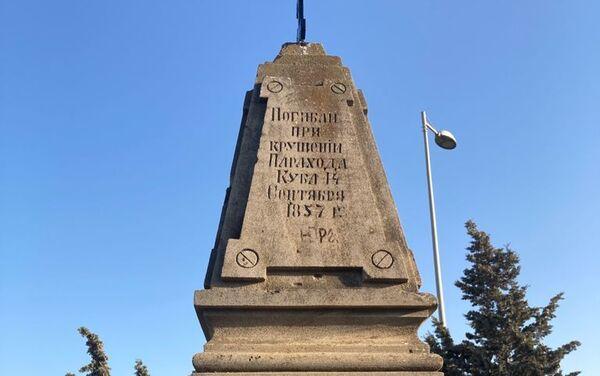 Памятник морякам , погибшим в результате затопления судна «Куба»  - Sputnik Азербайджан