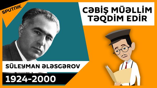 Cəbiş müəllim: Süleyman Ələsgərov haqqında - Qarabağ inciləri silsiləsindən - Sputnik Azərbaycan