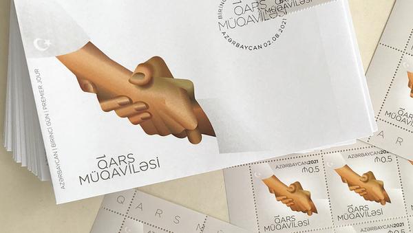 Юбилейные почтовые марки Карсский договор – 100 лет - Sputnik Азербайджан