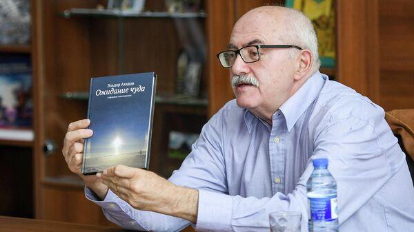 Встреча с писателем Эльдаром Ахадовым в Доме русской книги в Баку - Sputnik Азербайджан