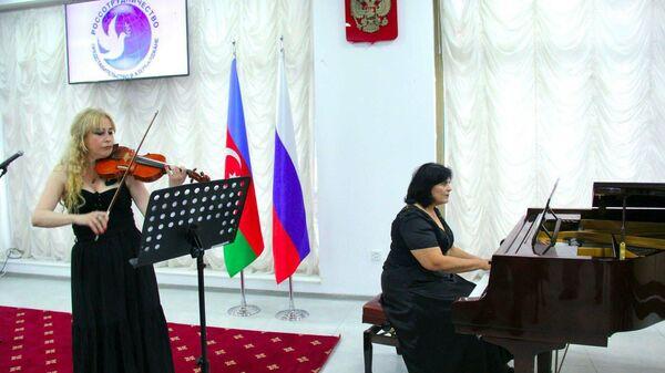 В Русском доме в Баку отметили Международный день музыки и 115-летие русского композитора, пианиста Дмитрия Шостаковича - Sputnik Азербайджан