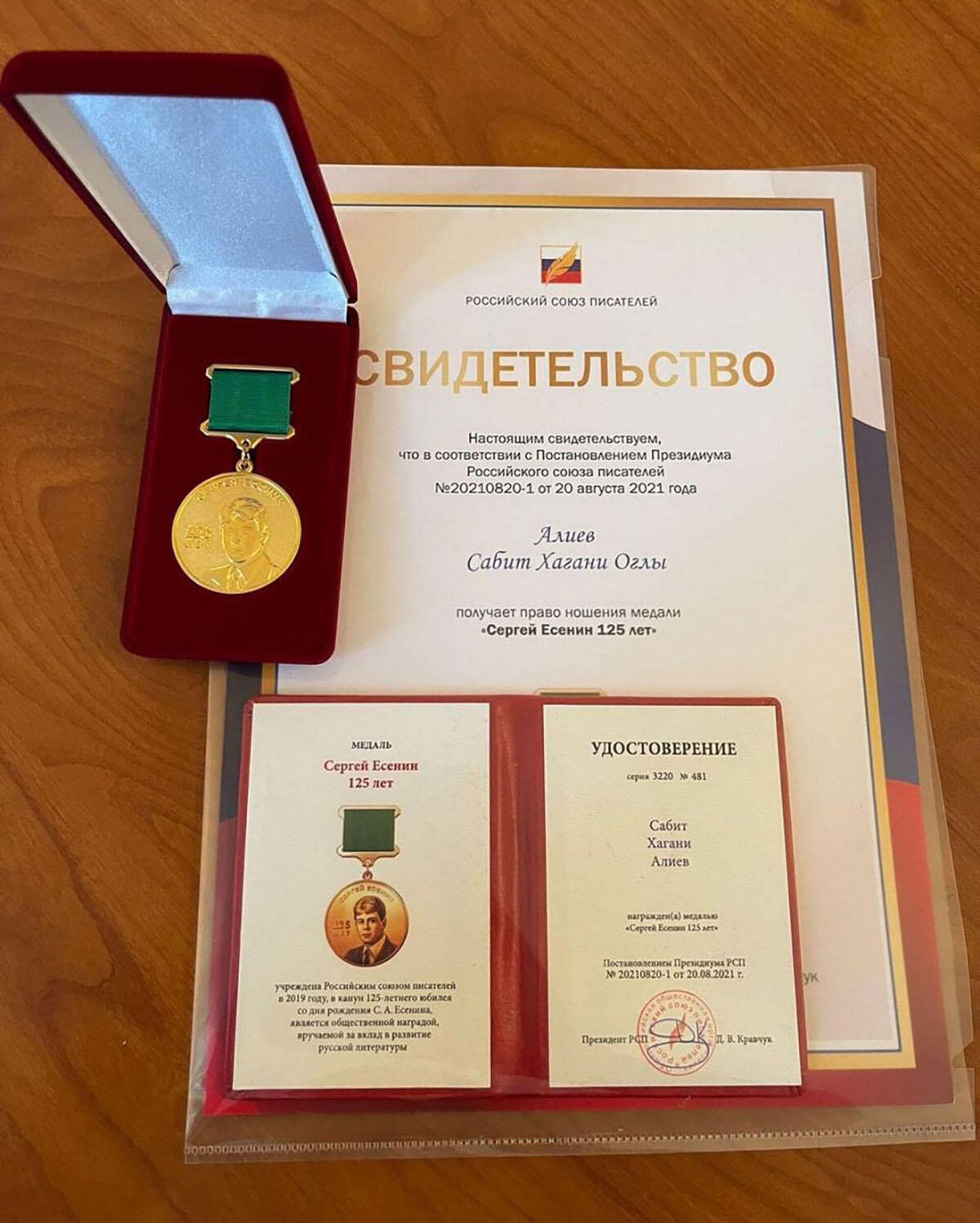 Медаль «Сергей Есенин 125 лет», врученная писателю Сабиту Алиеву - Sputnik Азербайджан, 1920, 05.10.2021