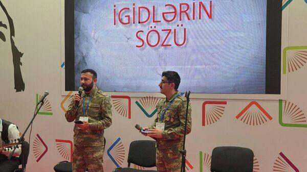Участники второй Карабахской на VII Бакинской международной книжной выставке-ярмарке - Sputnik Азербайджан