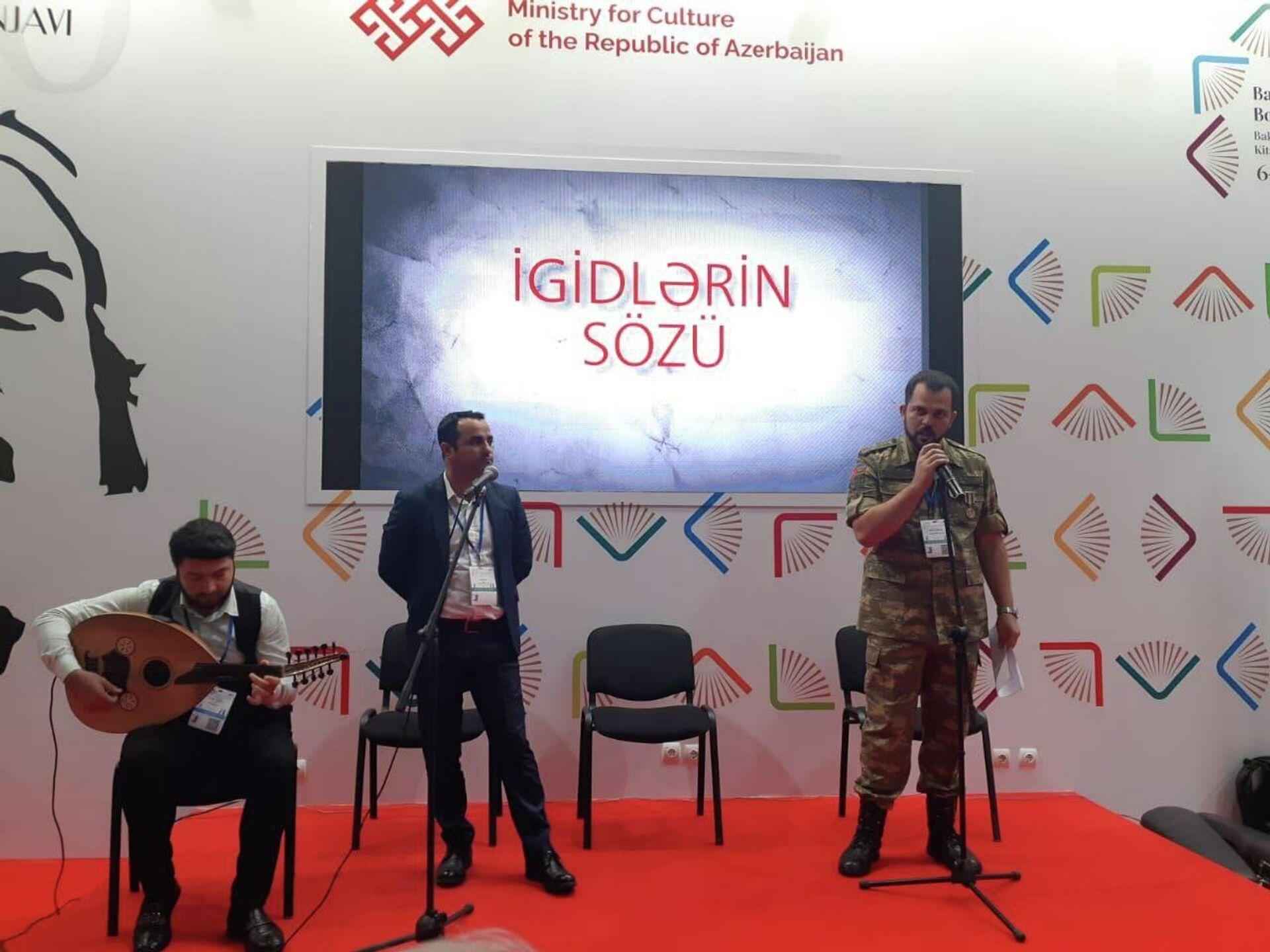 Участники второй Карабахской на VII Бакинской международной книжной выставке-ярмарке - Sputnik Азербайджан, 1920, 06.10.2021