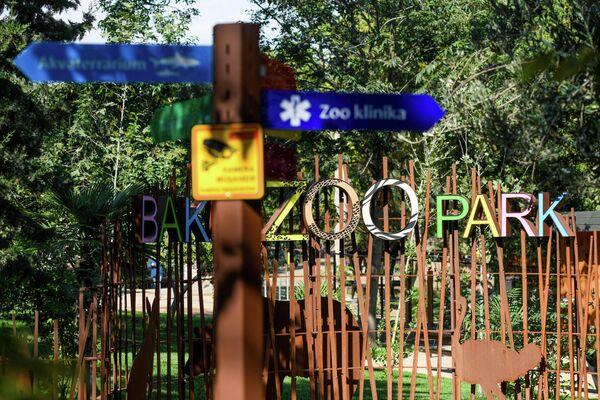 В Баку после реконструкции состоялось открытие Зоологического парка. - Sputnik Азербайджан