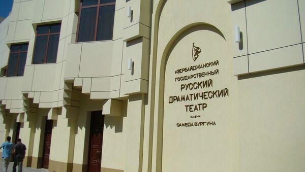 Русская драма в Баку - Sputnik Азербайджан