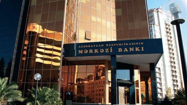 Центральный банк Азербайджана - Sputnik Азербайджан