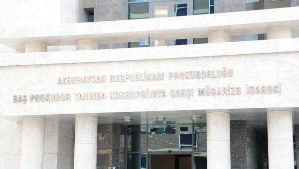 Azərbaycan Respublikasının Baş prokuroru yanında Korrupsiyaya qarşı mübarizə idarəsi - Sputnik Azərbaycan