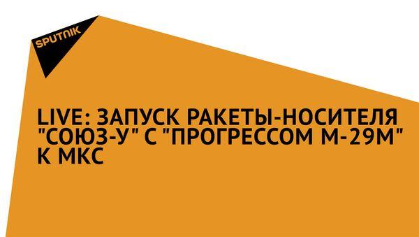 ТРАНСЛЯЦИЯ ЗАВЕРШЕНА: Запуск ракеты-носителя Союз-У с Прогрессом М-29М к МКС - Sputnik Азербайджан