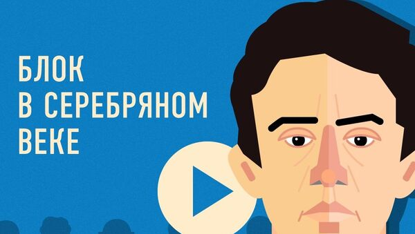 Александр Блок в Серебряном веке - Sputnik Азербайджан