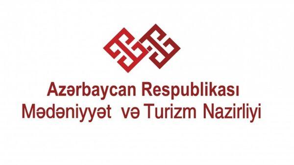 Mədəniyyət və Turizm Nazirliyi - Sputnik Azərbaycan