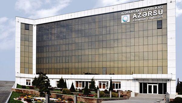 """""""Azərsu"""" ASC-nin binası - Sputnik Azərbaycan"""