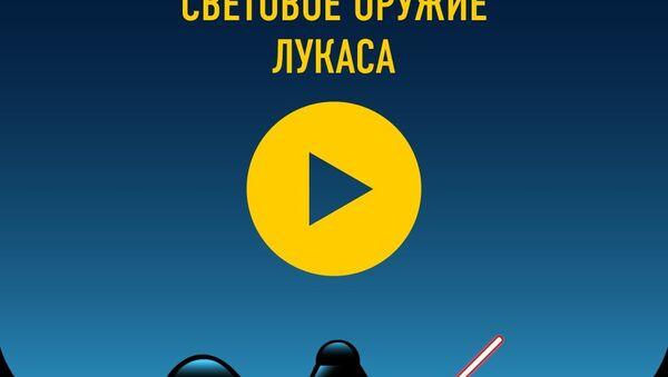 Световое оружие Лукаса - Sputnik Азербайджан