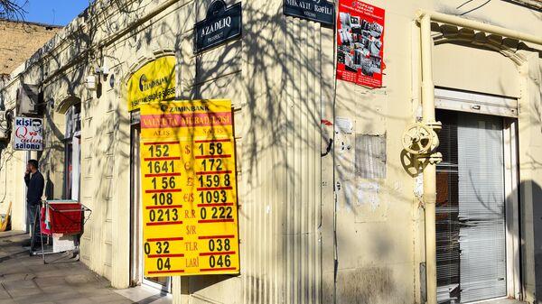 Актуальный курс валют на 21 декабря - Sputnik Азербайджан