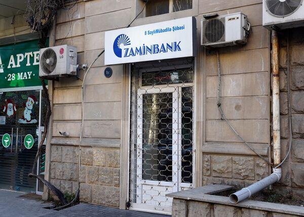 Закрытый пункт обмена валют Zamin Bank - Sputnik Азербайджан