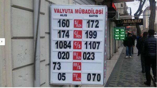Valyutadəyişmə - Sputnik Azərbaycan