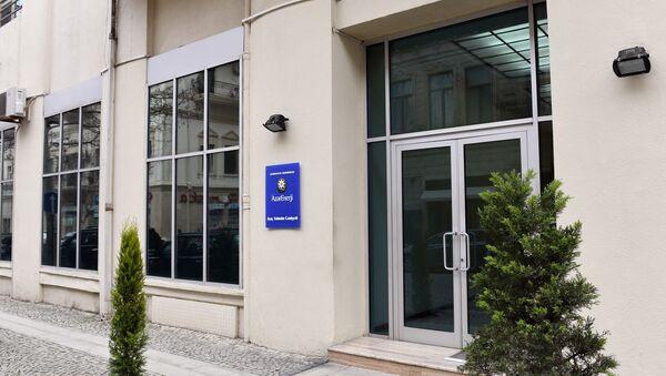 Azərenerji ASC-nin baş ofisi - Sputnik Azərbaycan