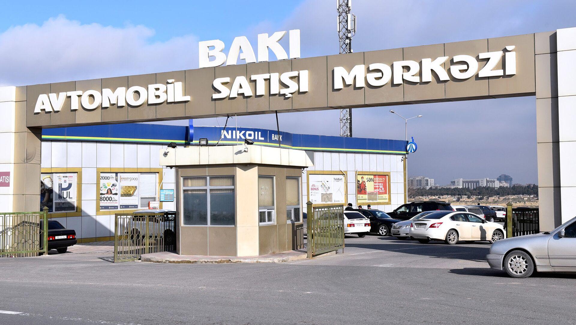Въезд на автомобильный рынок - Sputnik Azərbaycan, 1920, 29.08.2021