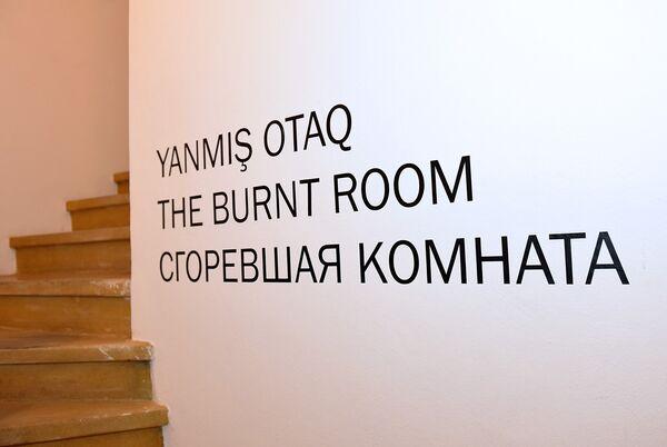 Сгоревшая комната Оли Кройтор - Sputnik Азербайджан