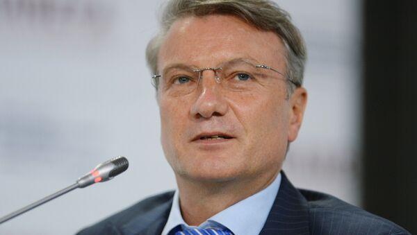 Президент и председатель правления ПАО Сбербанк Герман Греф - Sputnik Азербайджан