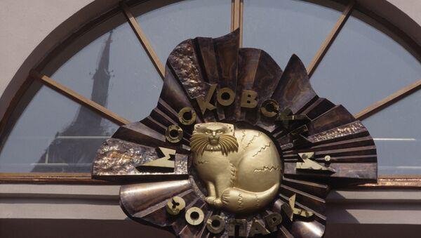 Эмблема Московского зоопарка на центральных воротах - Sputnik Азербайджан