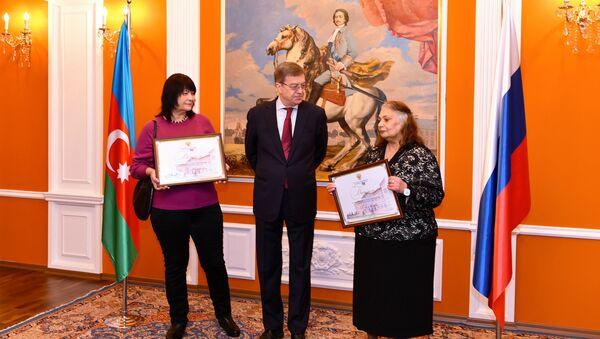 Литературная премия посла России за вклад в развитие русского языка - Sputnik Азербайджан