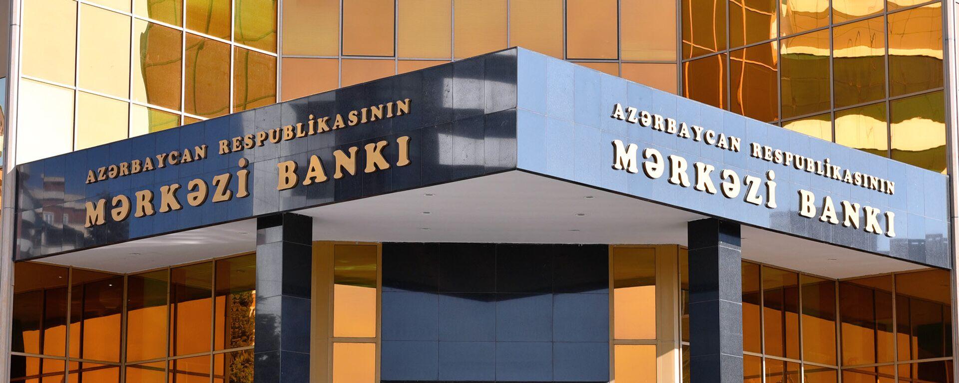 Azərbaycan Mərkəzi Bankının binası, arxiv şəkli - Sputnik Azərbaycan, 1920, 08.10.2021