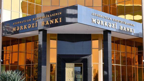 Azərbaycan Mərkəzi Bankı - Sputnik Azərbaycan