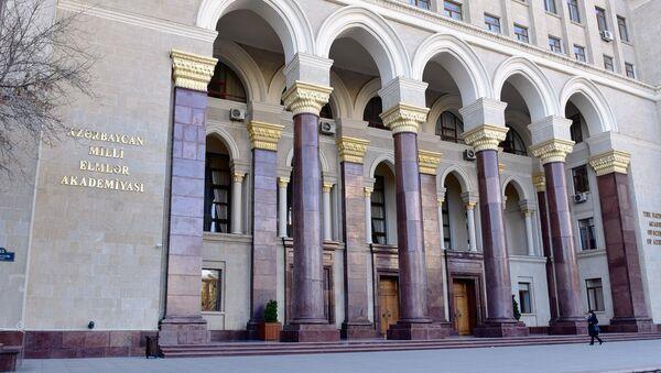 Здание Национальной Академии Наук Азербайджана в Баку - Sputnik Azərbaycan