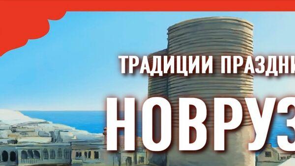 Наш Джабиш муаллим о празднике Новруз - Sputnik Азербайджан