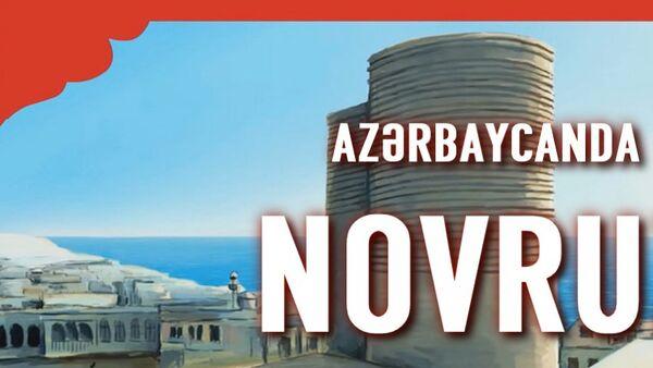 Bizim Cəbiş müəllim Novruz haqqında - Sputnik Azərbaycan