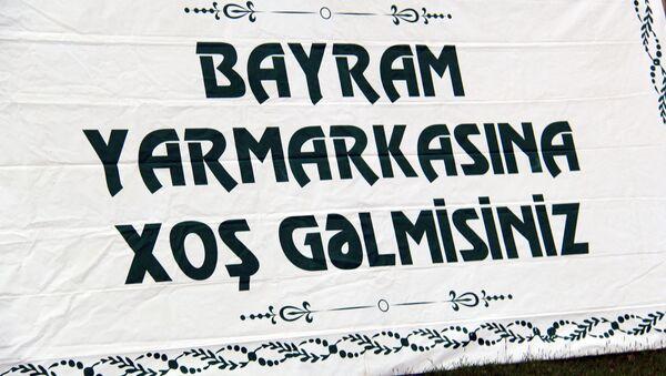 Bayram yarmarkası Lənkəran Şəhər İcra Hakimiyyəti tərəfindən təşkil edilib - Sputnik Azərbaycan