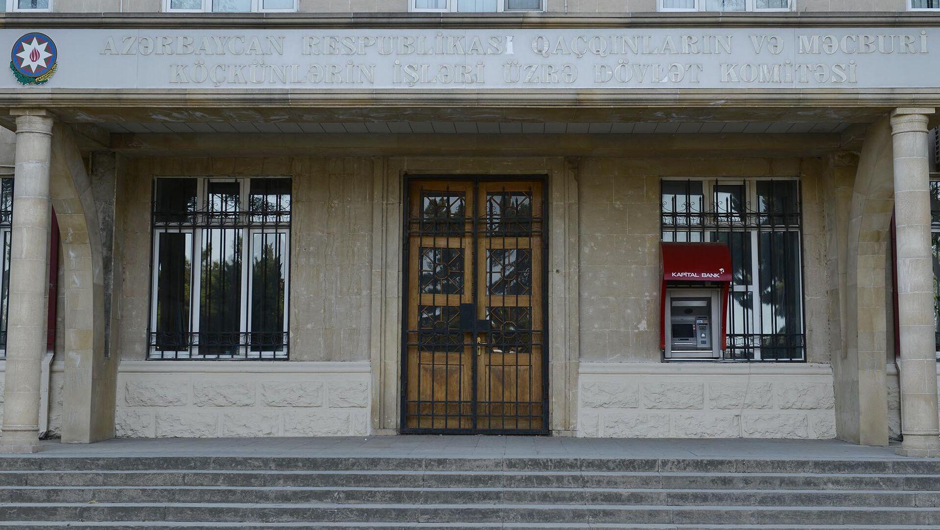 Здание Государственного комитета по работе с беженцами и вынужденными переселенцами в Баку. Архивное фото - Sputnik Азербайджан, 1920, 11.08.2021