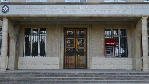 Здание Государственного комитета по работе с беженцами и вынужденными переселенцами в Баку. Архивное фото - Sputnik Азербайджан