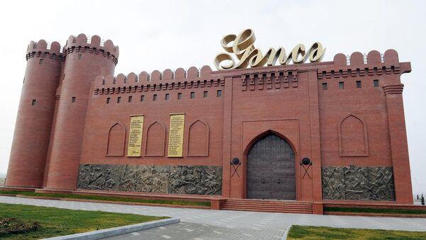 Гянджинские ворота - Sputnik Азербайджан