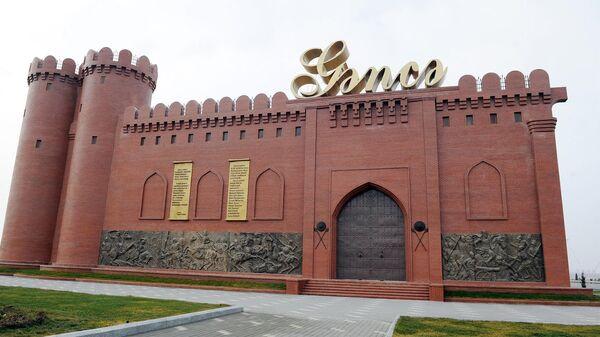 Гянджинские ворота - Sputnik Azərbaycan
