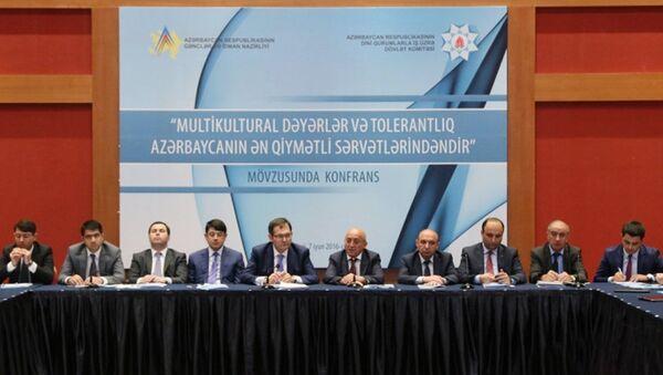 В Баку прошла конференция на тему Мультикультуральные ценности и толерантность являются самым ценным богатством Азербайджана - Sputnik Азербайджан